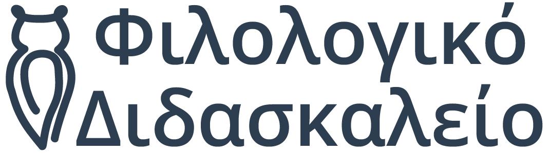 Filologiko Didaskaleio